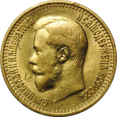 7 рублей 50 копеек 1897 г. Николая II от 40 000 руб.