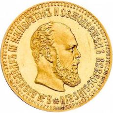 10 рублей 1894 гг. Александра III от 240 000 руб.