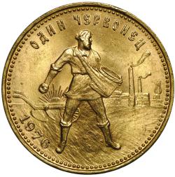 Один червонец 1975-1982 гг. Сеятель от 40 000 руб.