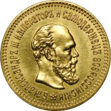 5 рублей 1886 -1894 гг. Александра II от 40 000 руб.