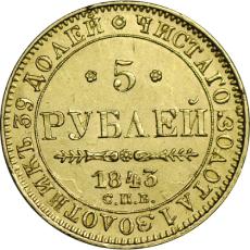 5 рублей 1832 - 1885 гг. Николая I - Александра III от 40 000 руб.
