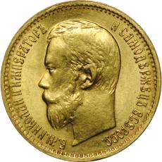 5 рублей 1898 -1904 гг. Николая II от 18 500 руб.