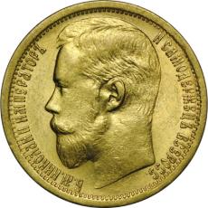 15 рублей 1897 г. Николая II от 62 000 руб.