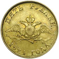 5 рублей 1817 - 1831 гг. Александра I - Николая I от 60 000 руб.