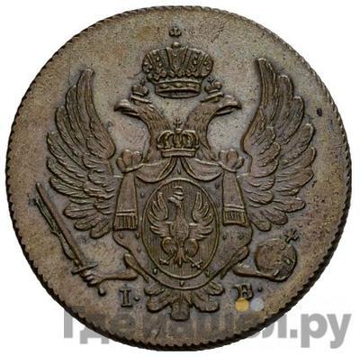Аверс 3 гроша 1815 года IВ Для Польши