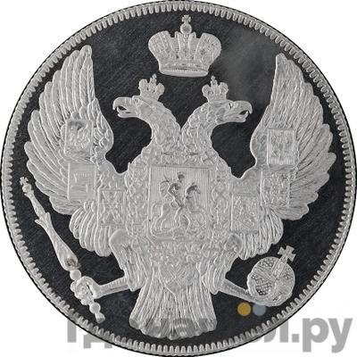 Реверс 12 рублей 1840 года СПБ