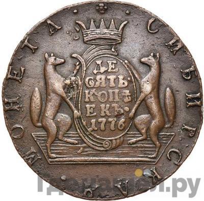Реверс 10 копеек 1776 года КМ Сибирская монета