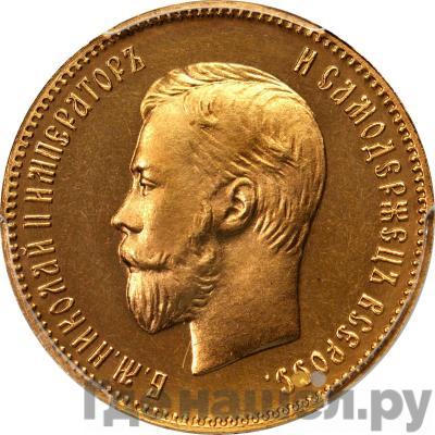Аверс 10 рублей 1903 года АР