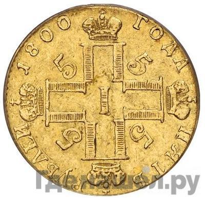 Реверс 5 рублей 1800 года СМ ОМ