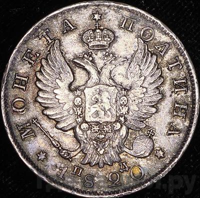 Аверс Полтина 1820 года СПБ ПД