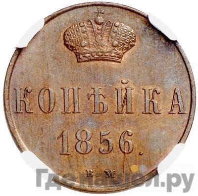 Аверс 1 копейка 1856 года ВМ  Вензель широкий