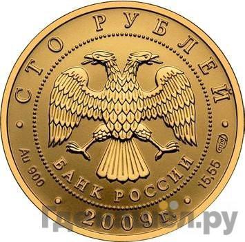 Реверс 100 рублей 2009 года СПМД . Реверс: История денежного обращения России