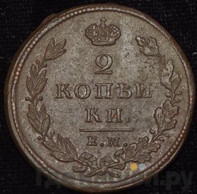 Аверс 2 копейки 1825 года ЕМ ИШ