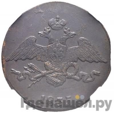 Реверс 5 копеек 1835 года СМ