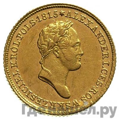 Аверс 25 злотых 1828 года FH Для Польши