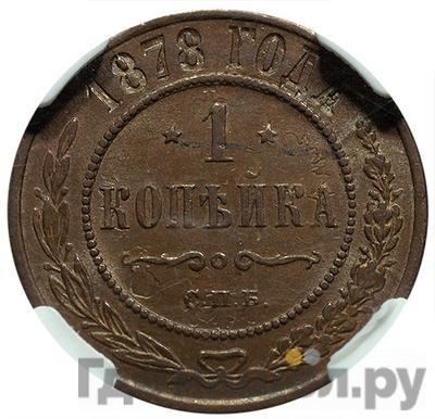 1 копейка 1878 года СПБ