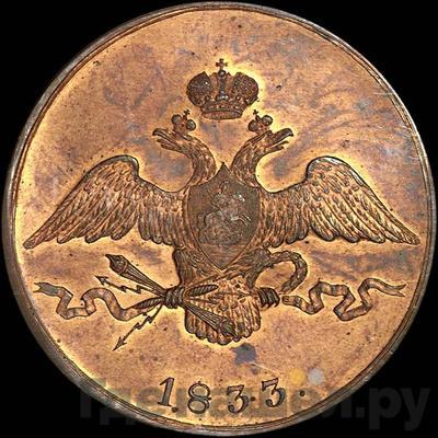 Реверс 10 копеек 1833 года СМ