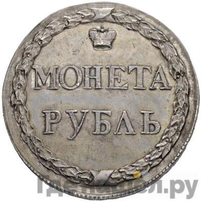 Аверс 1 рубль 1771 года  Пробный Пугачевский