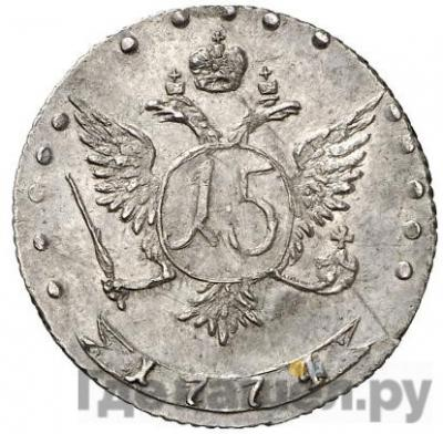 Реверс 15 копеек 1774 года ММД