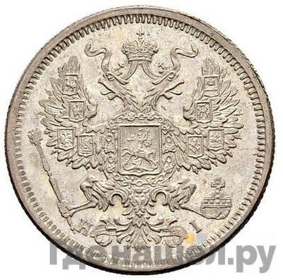 20 копеек 1875 года СПБ НI