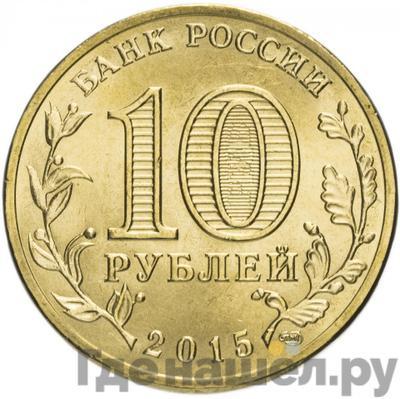 Реверс 10 рублей 2015 года СПМД Города воинской славы Петропавловск-Камчатский