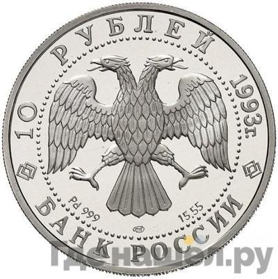 Реверс 10 рублей 1993 года ЛМД Олимпийский век России - первый конгресс МОК