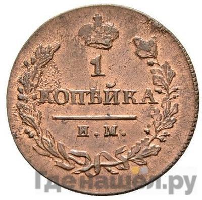 1 копейка 1820 года ИМ ЯВ    Новодел