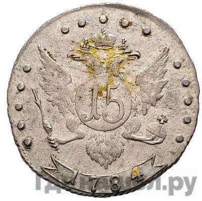 Реверс 15 копеек 1784 года СПБ