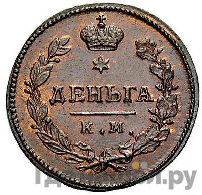 Реверс Деньга 1813 года КМ АМ