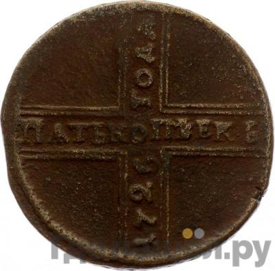 Аверс 5 копеек 1725 года МД