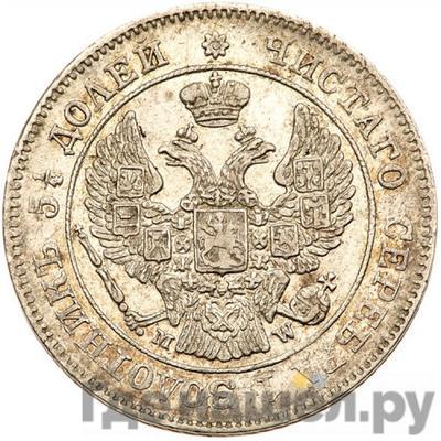 Реверс 25 копеек - 50 грошей 1848 года МW Русско-Польские