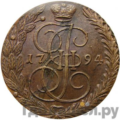 Аверс 5 копеек 1794 года ЕМ