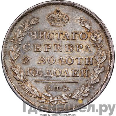 Полтина 1815 года СПБ МФ