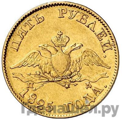 Аверс 5 рублей 1825 года СПБ ПД