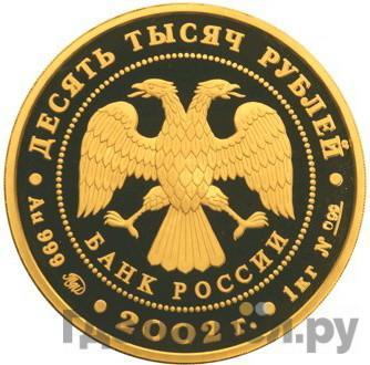 Реверс 10000 рублей 2002 года ММД Дионисий