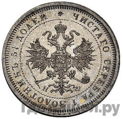 Реверс 25 копеек 1882 года СПБ НФ