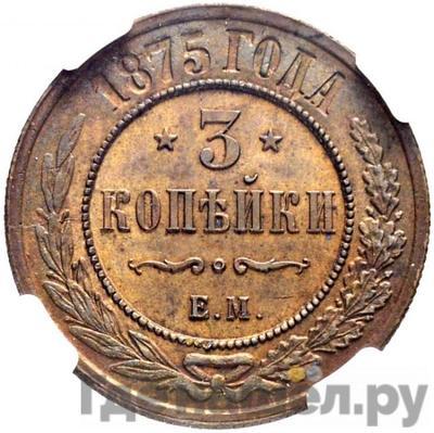 3 копейки 1875 года ЕМ