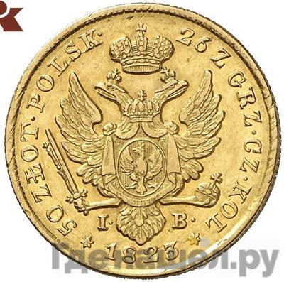 Реверс 50 злотых 1823 года IВ Для Польши
