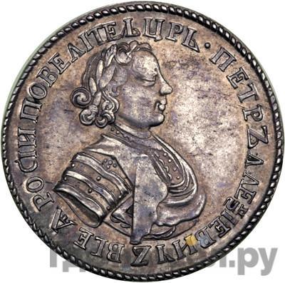 Аверс Полуполтинник 1705 года     Новодел