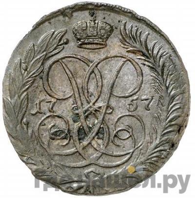 Аверс 2 копейки 1757 года  Номинал под св. Георгием