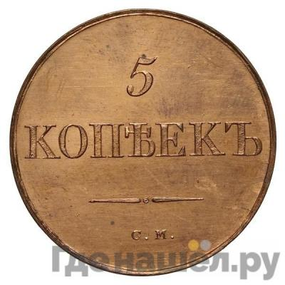 Реверс 5 копеек 1838 года СМ