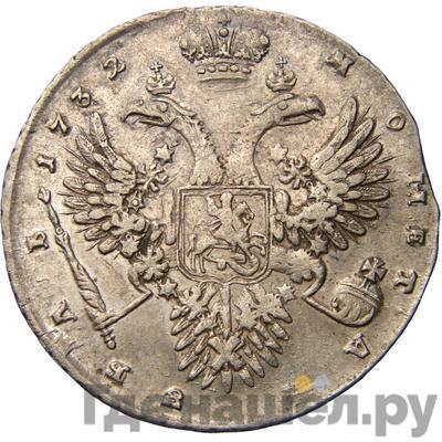 Реверс 1 рубль 1732 года