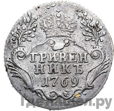 Реверс Гривенник 1769 года СПБ