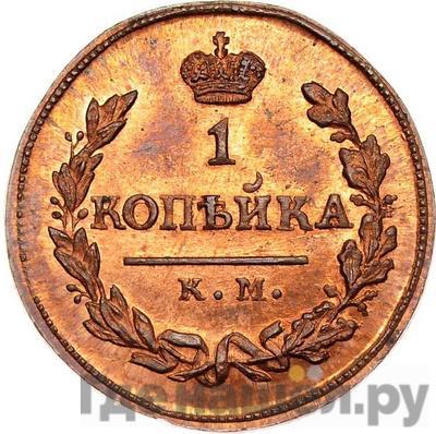 1 копейка 1817 года КМ АМ    Новодел