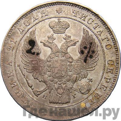 Реверс 1 рубль 1839 года СПБ НГ