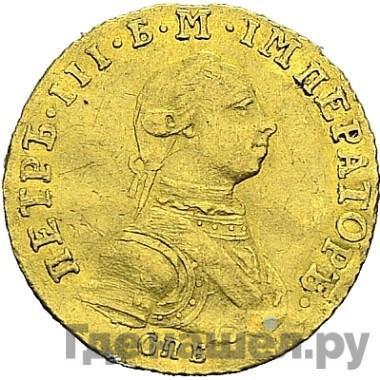 Аверс Червонец 1762 года