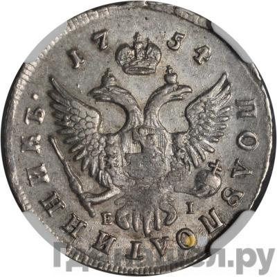 Реверс Полуполтинник 1754 года ММД ЕI