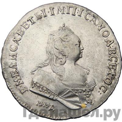 Аверс 1 рубль 1742 года ММД