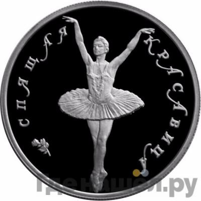 Аверс 5 рублей 1995 года ЛМД Спящая красавица