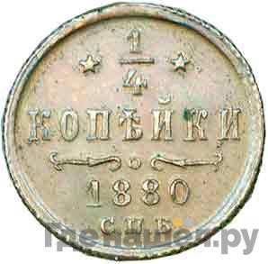 1/4 копейки 1880 года СПБ